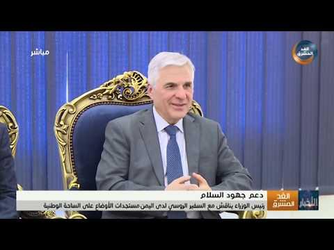 رئيس الوزراء يناقش مع سفير روسيا لدى اليمن مستجدات الأوضاع على الساحة الوطنية