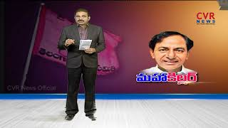 కేసీఆర్ వ్యూహం ఇదే..! | CM KCR's Political Strategy on Mahakutami | CVR News - CVRNEWSOFFICIAL