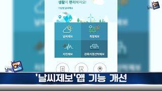 [날씨온뉴스] 08월 2째주_수화방송