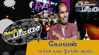Agni Paritchai 28-11-2015 Tamil Folk singer Kovan (Makkal Kalai Ilakkiya Kazhagam) – Puthiya Thalaimurai TV