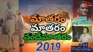 Mataram Mataram Vandemataram Song | Independenceday Special Song 2019 | Vadla Venkatesh | TeluguOne - TELUGUONE