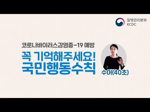 코로나19 국민행동수칙 동영상