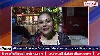 video : श्री जन्माष्टमी मौके मंदिरों में लगी रौनक, रखा गया सोशल डिस्टेंस का ध्यान