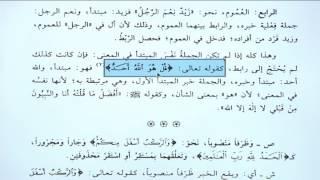 Ali BAĞCI-Katru'n-Neda Dersleri 039