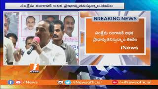 Minister Etela Rajender Praises Civil Supplies Department Efforts To Control Corruption  | iNews - INEWS