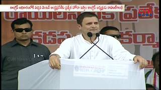 Will give special status to AP | Rahul Gandhi In Kurnool Public Meeting | CVR NEWS - CVRNEWSOFFICIAL