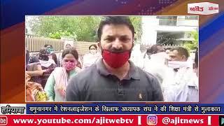 video : यमुनानगर में रेशनलाइजेशन के खिलाफ अध्यापक संघ ने की शिक्षा मंत्री से मुलाकात