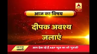 GuruJi With Pawan Sinha: Know why and how you should light a diya - ABPNEWSTV