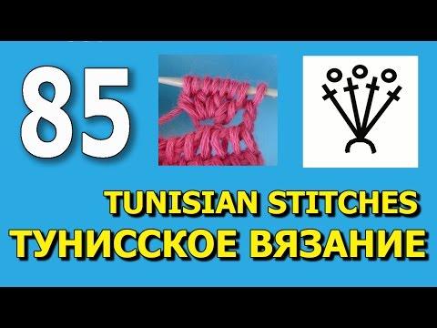 Уроки тунисского вязания Tunisian crochet lesson  85