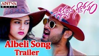 Chinnadana Neekosam Albeli Song Trailer - Nithin, Mishti Chakraborty - ADITYAMUSIC