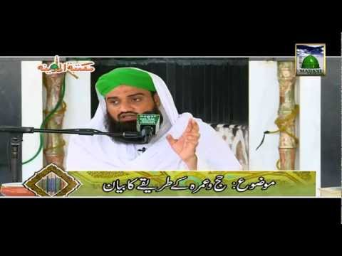 Farz Uloom Course Ep 26 - Hajj ka Tareeqa (Method of Hajj) - Umrah ka Tariqa (How to perform Umrah)