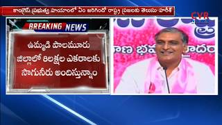 TRS Leader Harish Rao Slams Congress Party over Opposing Irrigation Projects in Telangana | CVR News - CVRNEWSOFFICIAL