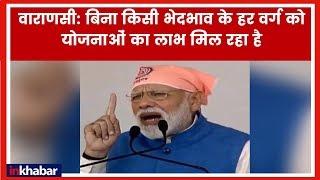 Narendra Modi Speech in Varanasi Live; प्रधान मंत्री नरेंद्र मोदी का वाराणसी भाषण - ITVNEWSINDIA
