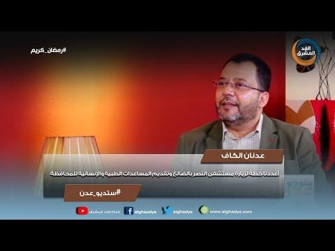 ستوديو عدن | عدنان الكاف: أعددنا خطة لزيارة مستشفى النصر بالضالع وتقديم المساعدات