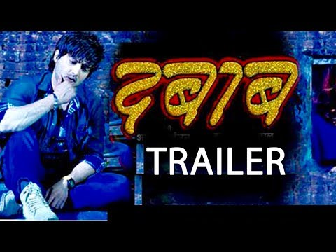 Dabaab New Nepali Movie Official Trailer