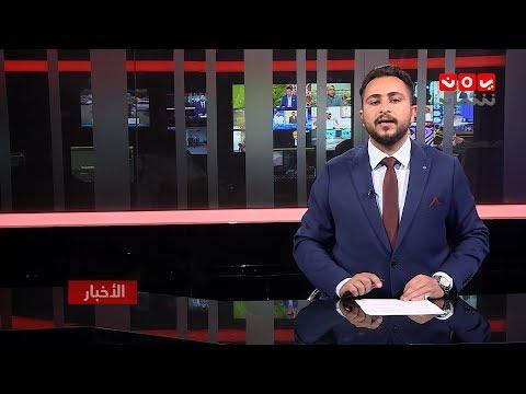 نشرة الاخبار 11 - 12- 2018 | تقديم حمير العزب  | يمن شباب
