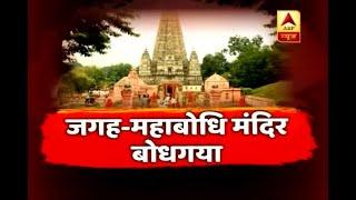 Two bombs found in Bihar's Bodhgaya amid tight security for Dalai Lama - ABPNEWSTV