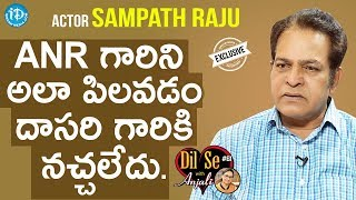 Actor Sampath Raju Exclusive Interview || Dil Se With Anjali #61 - IDREAMMOVIES