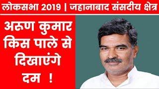 Jahanabad Parliamentary Constituency Election 2019: अरुण कुमार किस पाले से दिखाएंगें दम - ITVNEWSINDIA