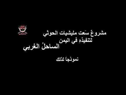 إذا أردت أن تهدم أمة فدمر مدراس أجيالها .. مشروع سعت ميليشيات الحوثي لتحقيقه..شاهدو