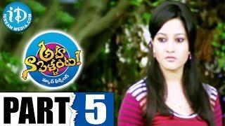 Aha Naa Pellanta Movie Part 5 || Allari Naresh || Ritu Barmecha || Veerabhadram || Srihari - IDREAMMOVIES