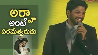 Allu Arjun About His Daughter Allu Arha | Meaning Of The Name Arha | TFPC - TFPC