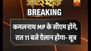 Jyotiraditya Scindia agrees on Kamal Nath's name as MP CM: Sources - ABPNEWSTV