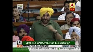 Before you leave please tell us acche din kab aane wale hain? Bhagwant Mann questions PM M - ABPNEWSTV