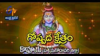 Teerthayatra - Sri Gospada Kshetram Kovvur (W .G.) - తీర్థయాత్ర - 29th October 2014 - ETV2INDIA