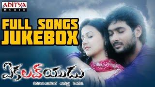 Eka Loveudu Full Songs - Jukebox || Uday Kiran, Sruthi - ADITYAMUSIC