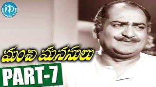 Manchi Manasulu Movie Part 7 || ANR || Savitri || Showkar Janaki || Adurthi Subba Rao - IDREAMMOVIES