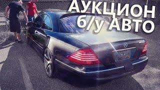 Мерседес CL55 AMG Бесплатно.Аукцион Б\у авто в США.