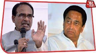 Kamal Nath के RSS वाले बयान पर शिवराज का करारा प्रहार - AAJTAKTV