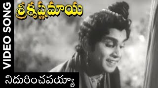 Sri Krishna Maya Telugu Movie Song | Nidurinchavayya | ANR | Jamuna | Telugu Old Songs - RAJSHRITELUGU