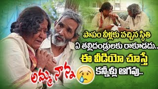 MUST WATCH: AMMA NANNA Latest Short Film | Latest Telugu Short Film 2020 | SumanTV - YOUTUBE