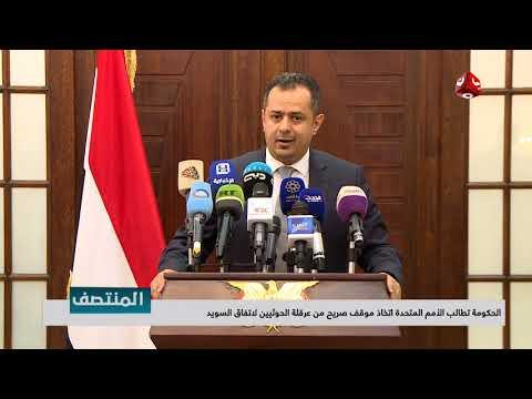 الحكومة تطالب الأمم المتحدة اتخاذ موقف صريح من عرقلة الحوثيين لإتفاق السويد