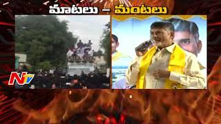War of Words Between YS Jagan and AP CM Chandrababu Naidu || Mataku Mata || NTV - NTVTELUGUHD