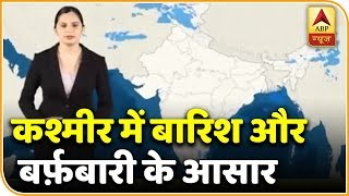 Skymet Report: Heavy rain and snow in Kashmir, Himachal likely from Feb 18 - ABPNEWSTV