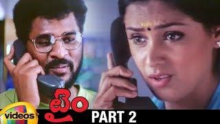 TIME Telugu Full Movie HD | Prabhu Deva | Simran | Nasser | Ilayaraja | Part 2 | Mango Videos - MANGOVIDEOS