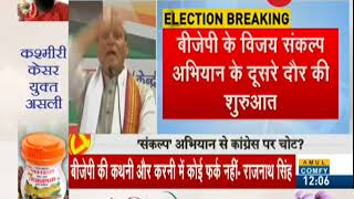 Rajnath Singh addresses Vijay Sankalp rally - ZEENEWS