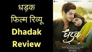 Dhadak Movie Review फिल्म समीक्षा 'धड़क', जानिए कैसी है जाह्नवी कपूर की पहली फिल्म - ITVNEWSINDIA