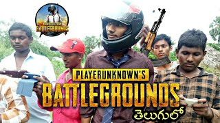 Village PUBG in Real Life||latest short films in telugu 2019||Lord ganesh special short film - YOUTUBE
