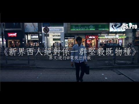 圖片來源: Youtube