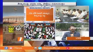 TRS Take Neutral Stand On TDP Moved No-Trust Motion Against Modi Govt | iNews - INEWS