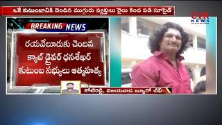 Family Commits Suicide on Railway Track in Vijayawada | 3 Lost Life | CVR NEWS - CVRNEWSOFFICIAL