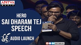 Sai Dharam Tej  Speech @  TejILoveYou Audio Launch | AnupamaParameswaran ,GopiSundar - ADITYAMUSIC
