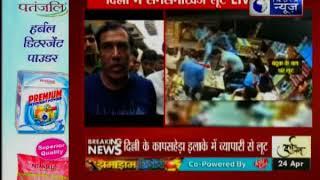 देश की राजधानी दिल्ली में बीच बाज़ार एक व्यापारी को बंदूक की नोक पर लूट लिया - ITVNEWSINDIA