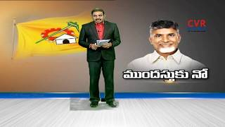 ముందస్తుకు నో | AP Will Not Go For Early Elections | Asserts Chandrababu Naidu | CVR NEWS - CVRNEWSOFFICIAL