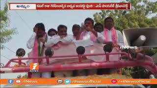 MP Ponguleti Srinivas Reddy Election Campaign For TRS Candidate Lingala Kamalraj | iNews - INEWS