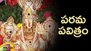 Lakshmi Narasimha Swamy Devotional Songs | Parama Pavithram Song | Telugu Bhakti Songs | Mango Music - MANGOMUSIC